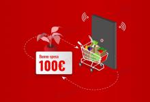 Vodafone Internet Unimited buono spesa